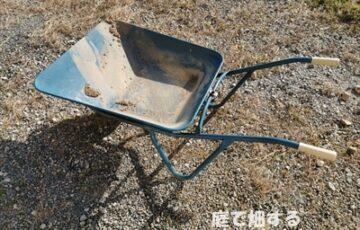 農業・園芸・土木用一輪車の写真